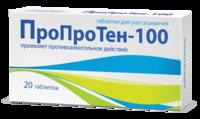 Пропротен-100 таб. №40