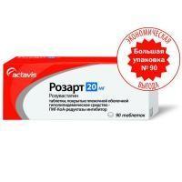 Розарт таблетки 20 мг, 90 шт.