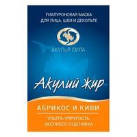 Акулий жир Абрикос и киви Гиалуроновая маска экспресс подтяжка лица/шеи/декольте 10мл