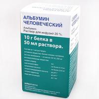 Альбумин человеческий флакон 20%, 50 мл
