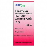 Альбумин флаконы 10% , 100 мл