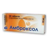 Амброксол таблетки 30 мг 20 шт.