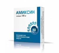 Амиксин таблетки 125 мг, 10 шт.