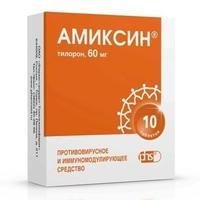 Амиксин таблетки 60 мг, 10 шт.