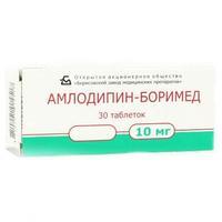 Амлодипин-Боримед таблетки 10 мг 30 шт.