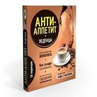 Анти-Аппетит леденцы для снижения аппетита на изомальте со вкусом кофе с молоком 10 шт.