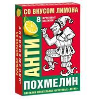 Антипохмелин пастилки жевательные лимонные 8 шт. упак.