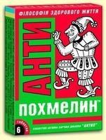 Антипохмелин таблетки, 6 шт.