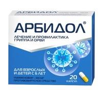 Арбидол капсулы 100 мг, 20 шт.