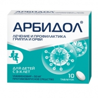 Арбидол таблетки 50 мг, 10 шт.