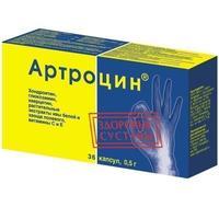 Артроцин капсулы 500 мг 36 шт.
