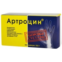Артроцин капсулы 500 мг 60 шт.