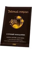 AsiaSpa Тайский секрет Маска-детокс для лица Сочный мандарин саше 10мл