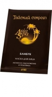 AsiaSpa Тайский секрет Маска для лица Бамбук Активное омоложение саше 10мл