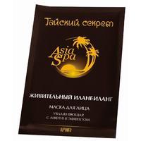 AsiaSpa Тайский секрет Маска для лица Живительный иланг-иланг увлажнение,лифтинг саше 10мл