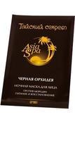 AsiaSpa Тайский секрет Маска ночная для лица Черная орхидея питание, восстановление саше 10мл