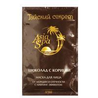 АзиаСпа (AsiaSpa) Тайский секрет Маска для лица Шоколад с корицей лифтинг-эффект 10мл