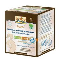 Babyline Lux прокладки гелевые для груди кормящих мам 60 шт.