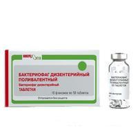 Бактериофаг дизентерийный поливалентный таблетки 80 мг, 50 шт.