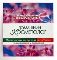 BelKosmex Домашний косметолог маска для глаз антистресс тонизирование и освежение 3г