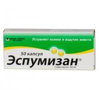 Эспумизан капсулы 40 мг, 50 шт.