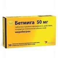 Бетмига таблетки покрыт.плен.об. пролонг. 50 мг 30 шт. упак.
