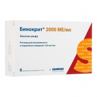 Бинокрит р-р для в/в и п/к вв 2 000ме/мл шпр 1мл/n3x2