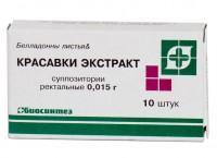 Свечи с экстрактом красавки свечи ректальные 15 мг, 10 шт.