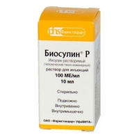 Биосулин Р суспензия для п/кожн.введ.100 МЕ/мл флакон 10 мл 1шт. упак.