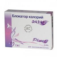 Блокатор калорий Фаза 2 таблетки, 40 шт.