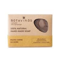 Botavikos Натуральное мыло-скраб ручной работы на кофе 100 г