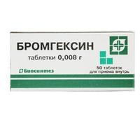 Бромгексин таблетки 8 мг, 50 шт.