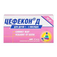 Цефекон Д суппозитории ректальные для детей 50 мг 10 шт.