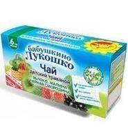 Чай Бабушкино Лукошко Яблоко, Малина, Черная смородина с 6 мес., фильтрпакетики 20 шт.