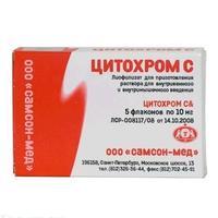 Цитохром-С флаконы 10 мг, 5 шт.