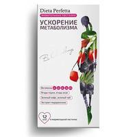 Диета Перфетта (Dieta Perfetta) B. Academy Ускорение метаболизма пастилки жевательные 3500 мг 30 шт.