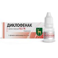 Диклофенак капли глазные 0.1% 5 мл
