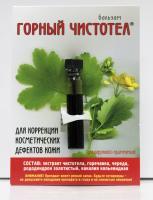Горный чистотел бальзам фл. 1,2мл