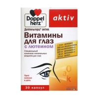 Доппельгерц Актив для глаз с лютеином капсулы, 30 шт.