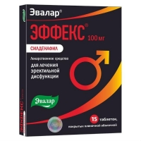 Эффекс Силденафил таблетки покрыт.плен.об. 100 мг 15 шт.