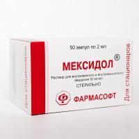 Мексидол ампулы 5%, 2 мл, 50 шт.