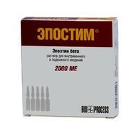 Эпостим р-р для в/вен.и п/кожн. введения 2000 МЕ 1 мл ампулы 10 шт.