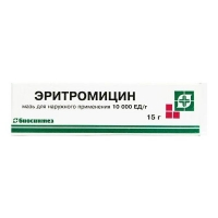 Эритромициновая мазь 10000 ЕД/г , 15 г