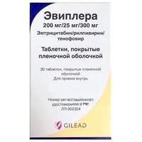 Эвиплера таблетки покрыт.плен.об. 200 мг +25 мг +300 мг 30 шт. упак.