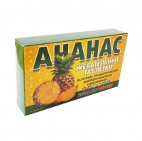 Эвиталия Бифид с соком ананаса жев. таб., 14 шт