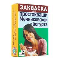 Эвиталия Закваска бактериальная для Мечниковской простокваши и йогурта 2 г саше 2 шт.