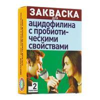 Эвиталия Закваска бактериальная для приготовления Ацидофилина 2 г саше 2 шт.