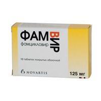 Фамвир таблетки 125 мг, 10 шт.