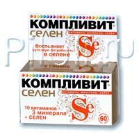 Компливит селен таб.п.п.о. №60