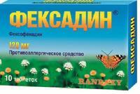 Фексадин таблетки 120 мг, 10 шт.